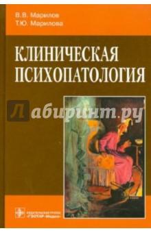 Купить Марилов, Марилова: Клиническая психопатология. Руководство для врачей ISBN: 978-5-9704-1609-9