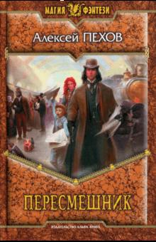 Алексей Пехов: Пересмешник