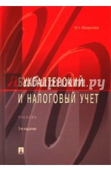 Бухгалтерский и налоговый учет - Наталья Вещунова
