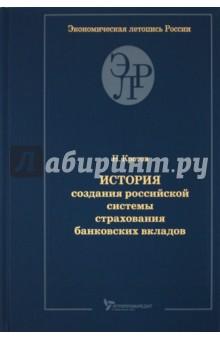 История создания российской системы страхования банковских вкладов - Николай Кротов