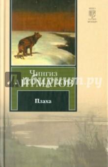 Плаха - Чингиз Айтматов