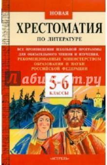 Новая хрестоматия по литературе. 5-6 классы - Белла Макарова