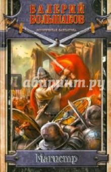 Купить Валерий Большаков: Магистр ISBN: 978-5-17-068269-0