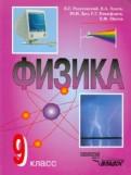 Разумовский, Шилов, Дик, Орлов, Никифоров - Физика. Учебник для 9 класса общеобразовательных учреждений обложка книги