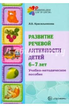 Купить Лидия Красильникова: Развитие речевой активности детей 6-7 лет. Учебно-методическое пособие ISBN: 9785994903476