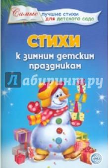 Купить Татьяна Ладыгина: Стихи к зимним детским праздникам ISBN: 9785994903520