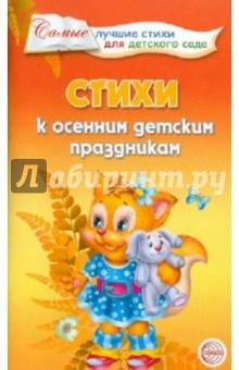Купить Татьяна Ладыгина: Стихи к осенним детским праздникам ISBN: 9785994903551