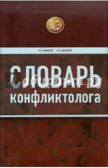 Словарь конфликтолога - Анцупов, Шипилов