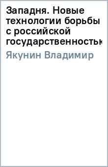 Западня. Новые технологии борьбы с российской государственностью - Владимир Якунин