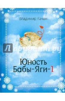 Юность Бабы-яги-1 - Владимир Качан
