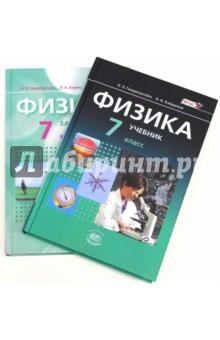 решебник по физике 7 класс кирик 2014