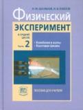 Шахмаев, Павлов - Физический эксперимент в средней школе. В 2-х частях. Часть 2: пособие для учителя обложка книги