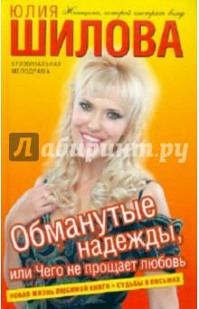 Обманутые надежды, или Чего не прощает любовь - Юлия Шилова
