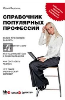 Справочник популярных профессий. Библиотека группы компаний HeadHunter
