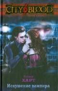 Рэйвен Харт: Искушение вампира