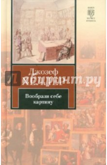 Купить Джозеф Хеллер: Вообрази себе картину ISBN: 978-5-17-066004-9