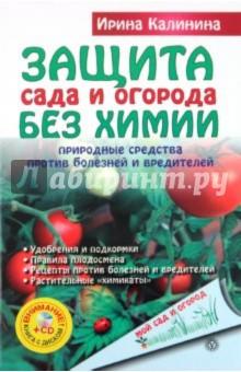 Защита сада и огорода без химии. Природные средства против болезней и вредителей (+CD) - И. Калинина