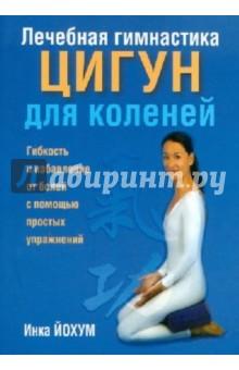 Лечебная гимнастика цигун для суставов книга желатин и лечение суставов