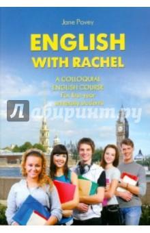 Купить Джейн Поуви: English with Rachel ISBN: 978-5-94962-170-7
