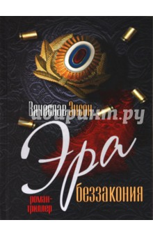 Эра беззакония - Вячеслав Энсон