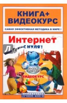 Купить Николай Друзь: Интернет с нуля! Книга + видеокурс (+СD) ISBN: 978-5-93673-170-9