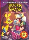Матюшкина, Оковитая - Носки врозь! обложка книги