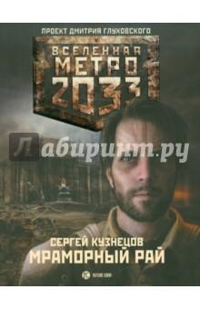 Метро 2033: Мраморный рай - Сергей Кузнецов