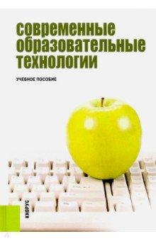 Современные образовательные технологии. Учебное пособие - Бордовская, Даринская, Костромина