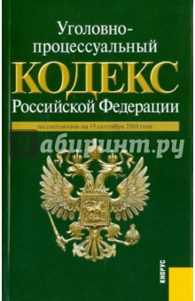 Уголовно-процессуальный кодекс РФ: по состоянию на 15.09.2010 года