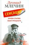 Леонид Млечин: Зачем Сталин убил Троцкого