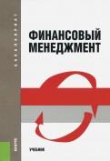 Шохин, Серегин, Гермогентова: Финансовый менеджмент. Учебник