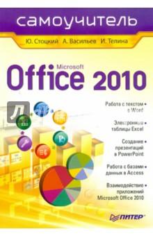 Office 2010. Самоучитель - Стоцкий, Васильев, Телина