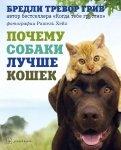 Бредли Грив: Почему собаки лучше кошек