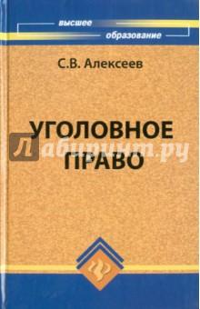Уголовное право Российской Федерации