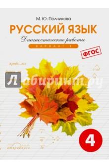 Русский язык. 4 класс. Диагностические работы. Вариант 1. ФГОС - М. Полникова