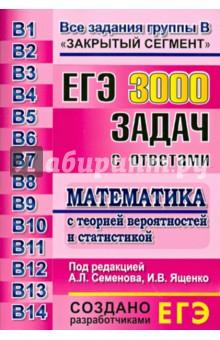 Огэ 3000 задач по математике семенова ященко гдз bietidis's blog.