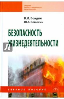 Безопасность жизнедеятельности: учебное пособие - Бондин, Семехин, Бондин