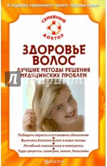 Здоровье волос. Лучшие методы решения медицинских проблем - Владимир Линков