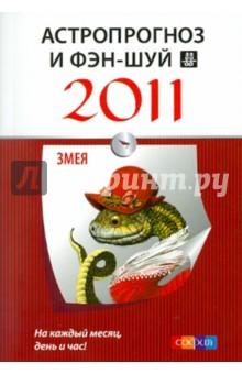Астропрогноз и фэн-шуй на 2011 год: Змея