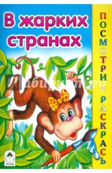 Скребцова, Лопатина: В жарких странах  - купить со скидкой
