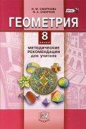 Смирнова, Смирнов - Геометрия. 8 класс. Методические рекомендации для учителя. ФГОС обложка книги