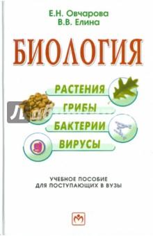Биология (растения, грибы, бактерии, вирусы) - Овчарова, Елина