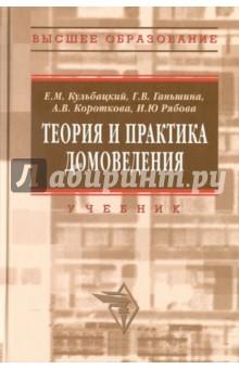 Теория и практика домоведения - Кульбацкий, Ганьшина, Короткова, Рябова