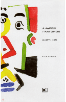 Смерти нет! Рассказы и публицистика 1941-1945 годов - Андрей Платонов