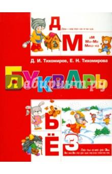 Букварь - Тихомиров, Тихомирова