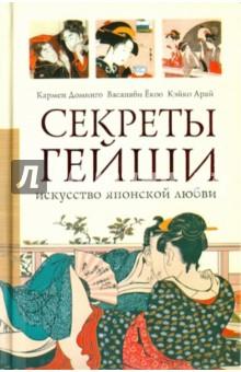 Секреты гейши. Искусство японской любви - Доминго, Ёкоо, Арай