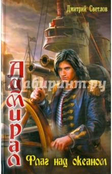 Адмирал-3. Флаг над океаном - Дмитрий Светлов