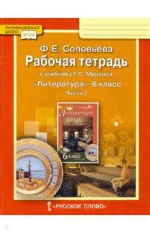 Рабочая тетрадь к учебнику Г.С. Меркина