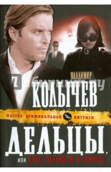 Дельцы, или Брат, останься в живых - Владимир Колычев