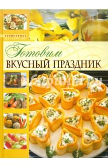 Детский праздник. Кулинарное приключение с малышом - Татьяна Улыбина